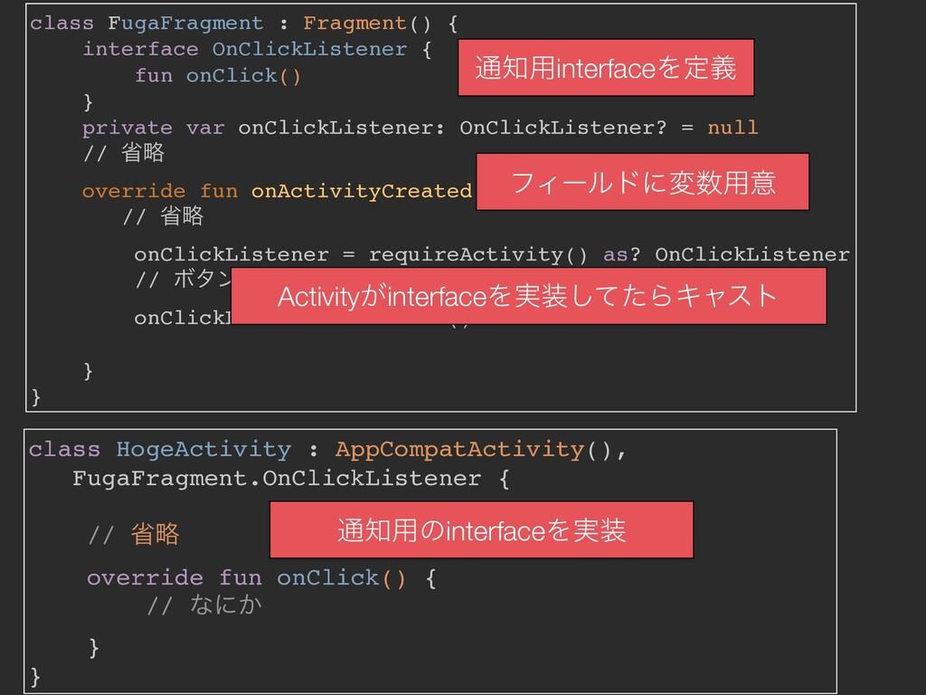 class FugaFragment : Fragment() { interface OnC...