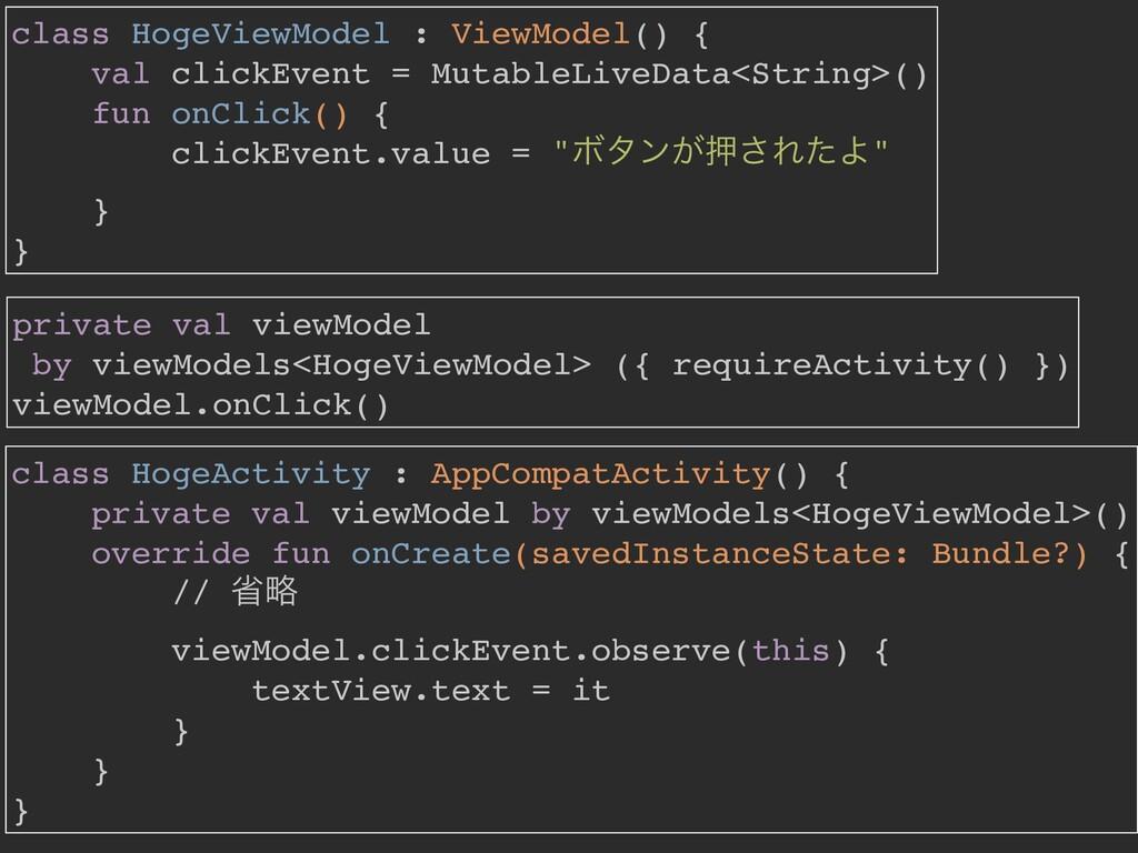 class HogeActivity : AppCompatActivity() { priv...