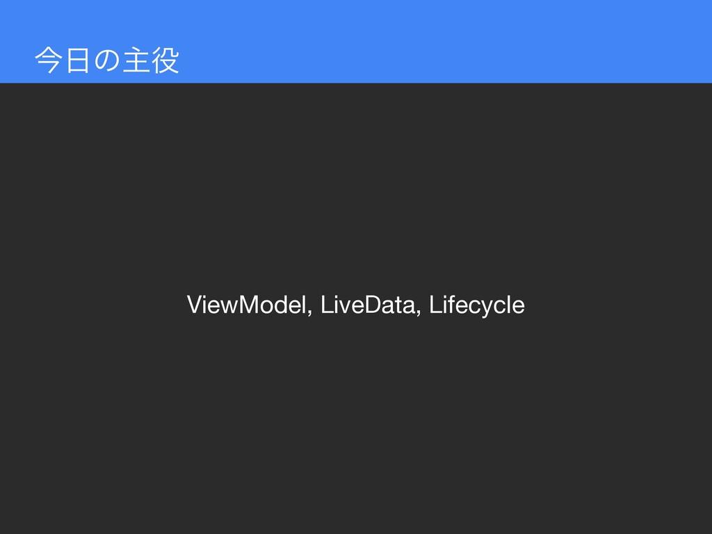 ViewModel, LiveData, Lifecycle ࠓͷओ