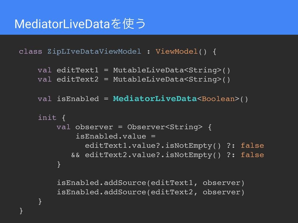 MediatorLiveDataΛ͏ class ZipLIveDataViewModel ...