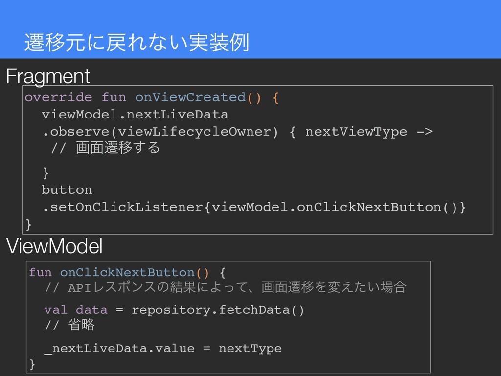 ભҠݩʹΕͳ͍࣮ྫ override fun onViewCreated() { view...