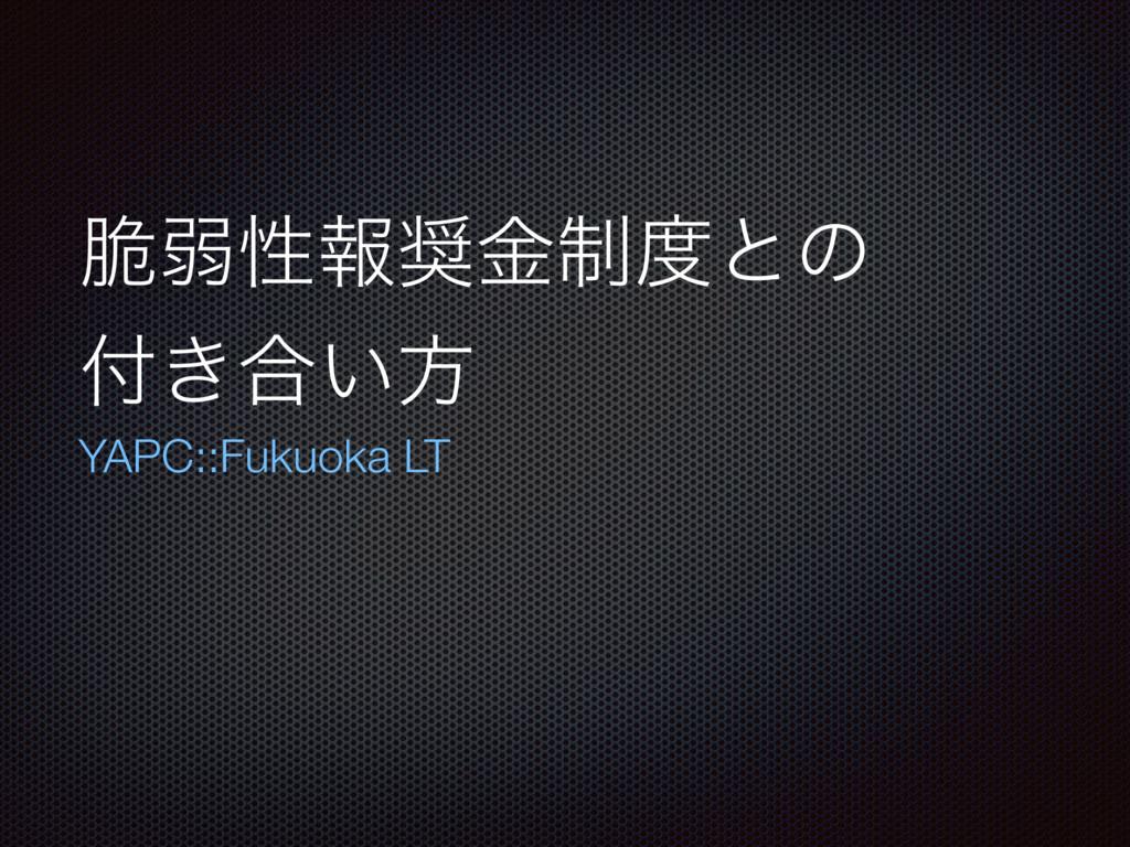 ੬ऑੑใ੍ۚͱͷ ͖߹͍ํ YAPC::Fukuoka LT