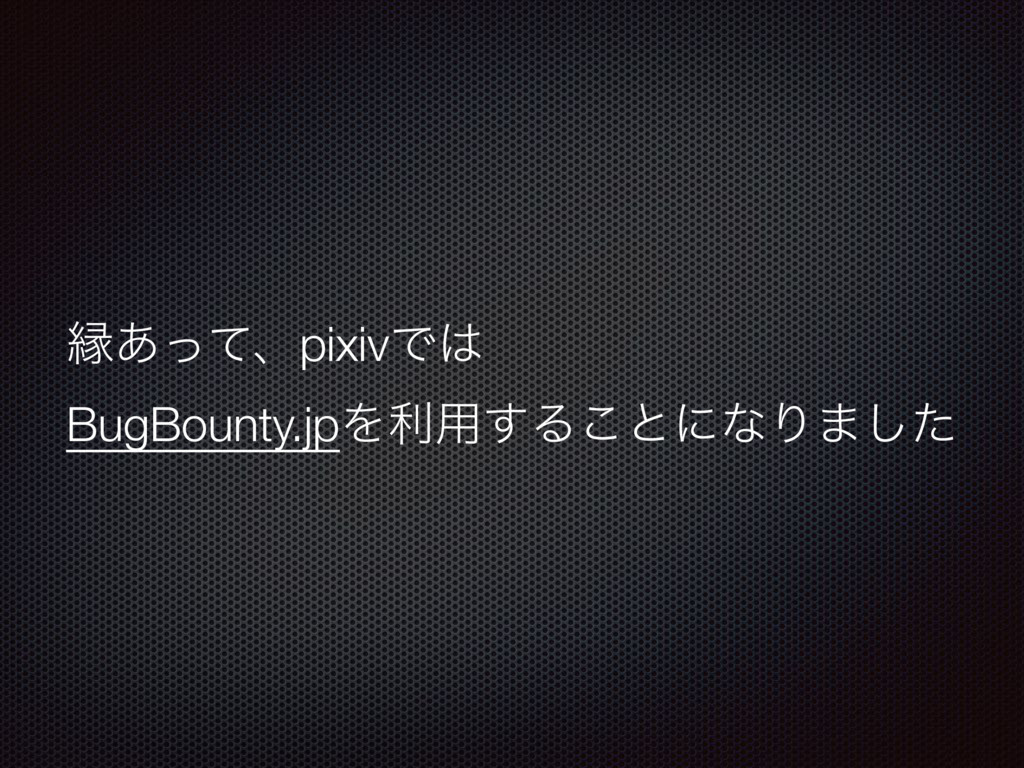 ԑ͋ͬͯɺpixivͰ BugBounty.jpΛར༻͢Δ͜ͱʹͳΓ·ͨ͠