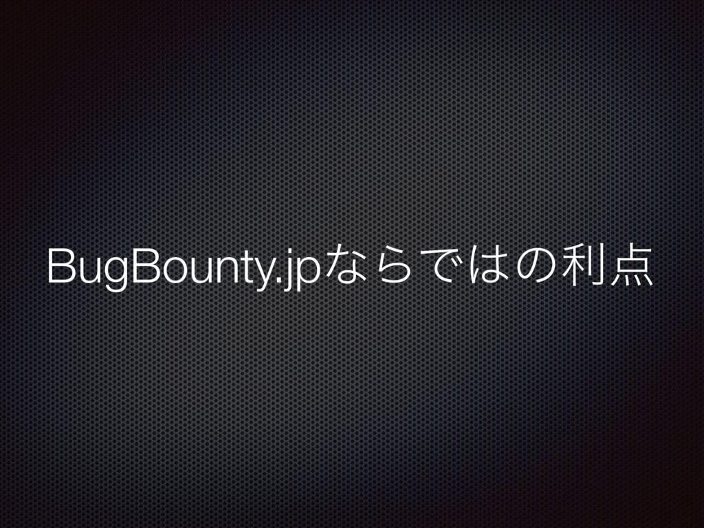 BugBounty.jpͳΒͰͷར