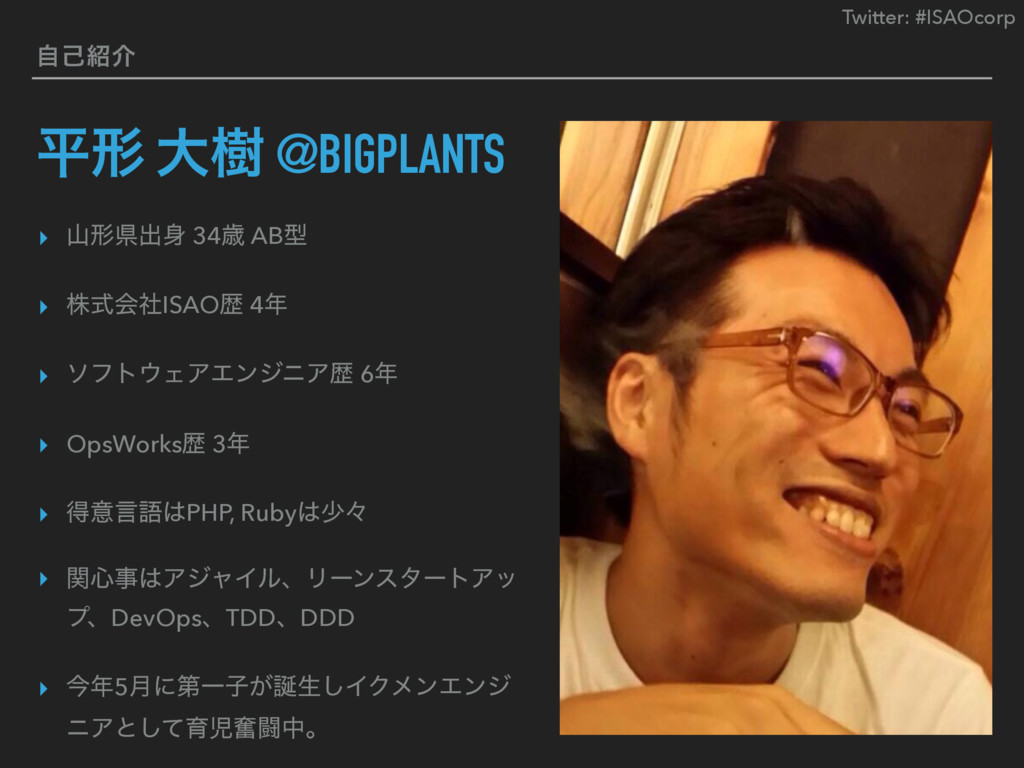 Twitter: #ISAOcorp ࣗݾհ ฏܗ େथ @BIGPLANTS ▸ ܗݝग़...