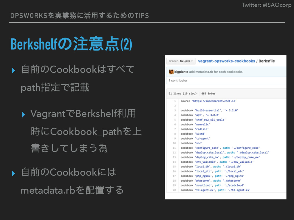 Twitter: #ISAOcorp OPSWORKSΛ࣮ۀʹ׆༻͢ΔͨΊͷTIPS Ber...