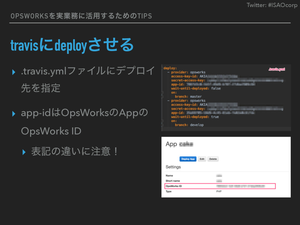 Twitter: #ISAOcorp OPSWORKSΛ࣮ۀʹ׆༻͢ΔͨΊͷTIPS tra...