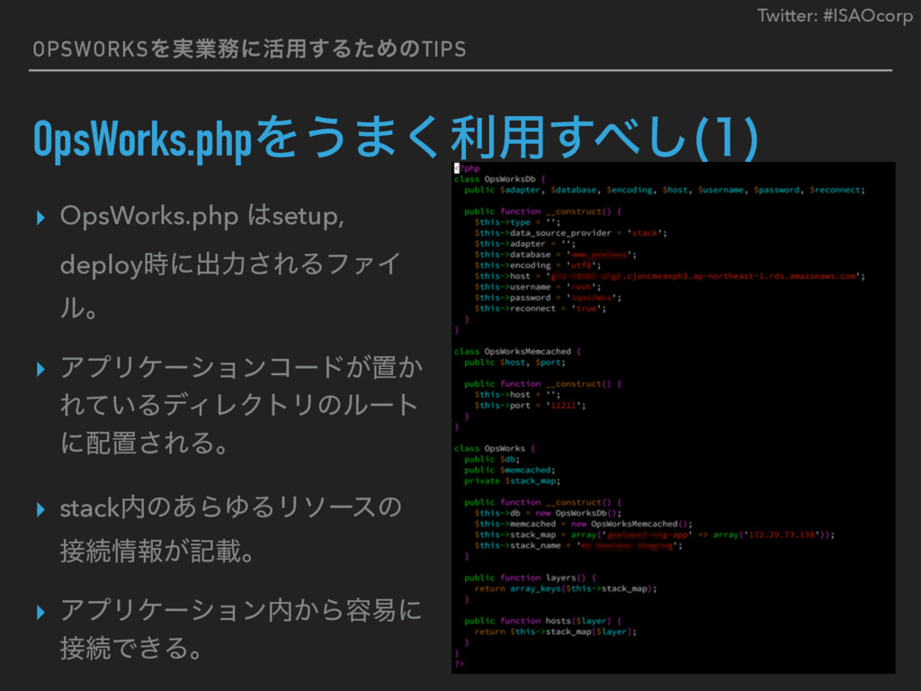 Twitter: #ISAOcorp OPSWORKSΛ࣮ۀʹ׆༻͢ΔͨΊͷTIPS Ops...