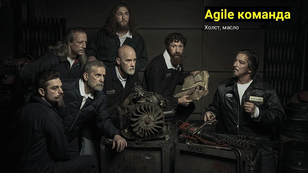 Agile команда Холст, масло 4