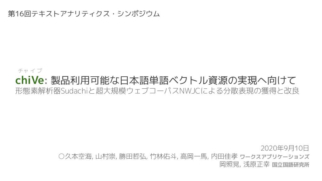 chiVe: 製品利用可能な日本語単語ベクトル資源の実現へ向けて 形態素解析器Sudachiと...