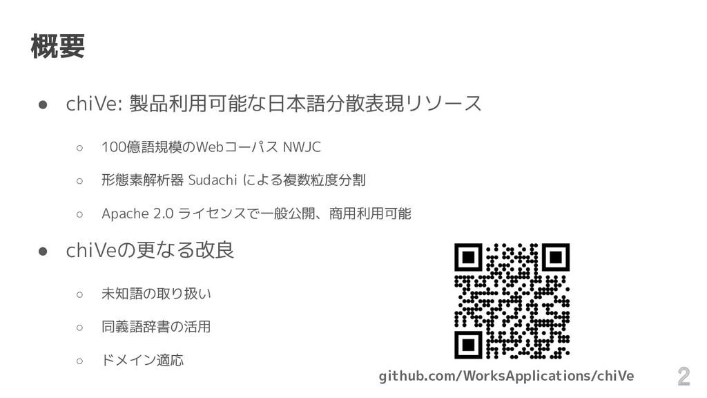 概要 ● chiVe: 製品利用可能な日本語分散表現リソース ○ 100億語規模のWebコーパ...
