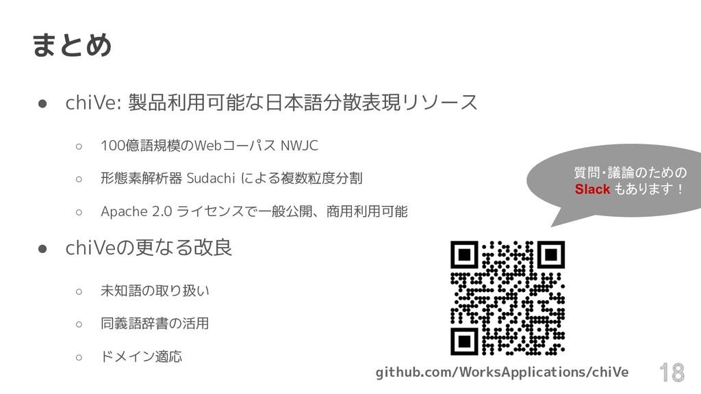 まとめ ● chiVe: 製品利用可能な日本語分散表現リソース ○ 100億語規模のWebコー...