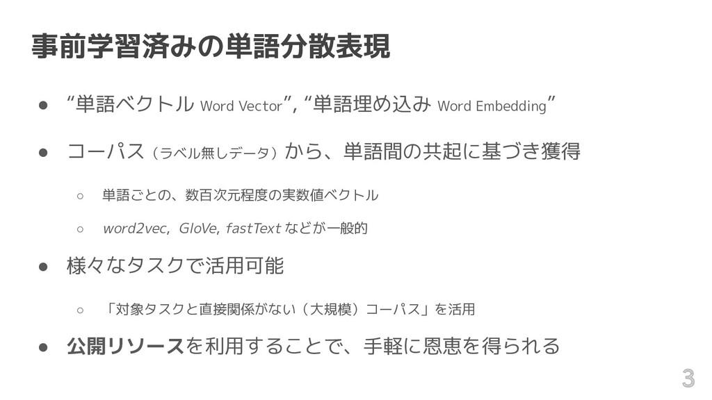 """事前学習済みの単語分散表現 ● """"単語ベクトル Word Vector"""", """"単語埋め込み W..."""