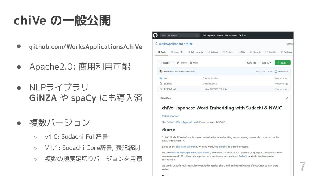 chiVe の一般公開 ● github.com/WorksApplications/chiV...