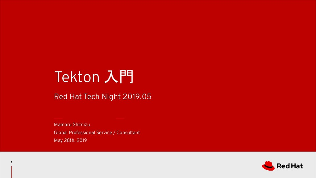 Red Hat Tech Night 2019.05 Tekton 入門 Mamoru Shi...