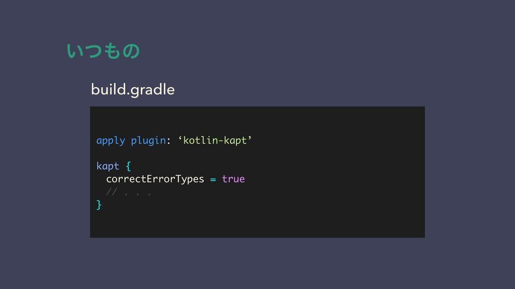apply plugin: 'kotlin-kapt' kapt { correctError...