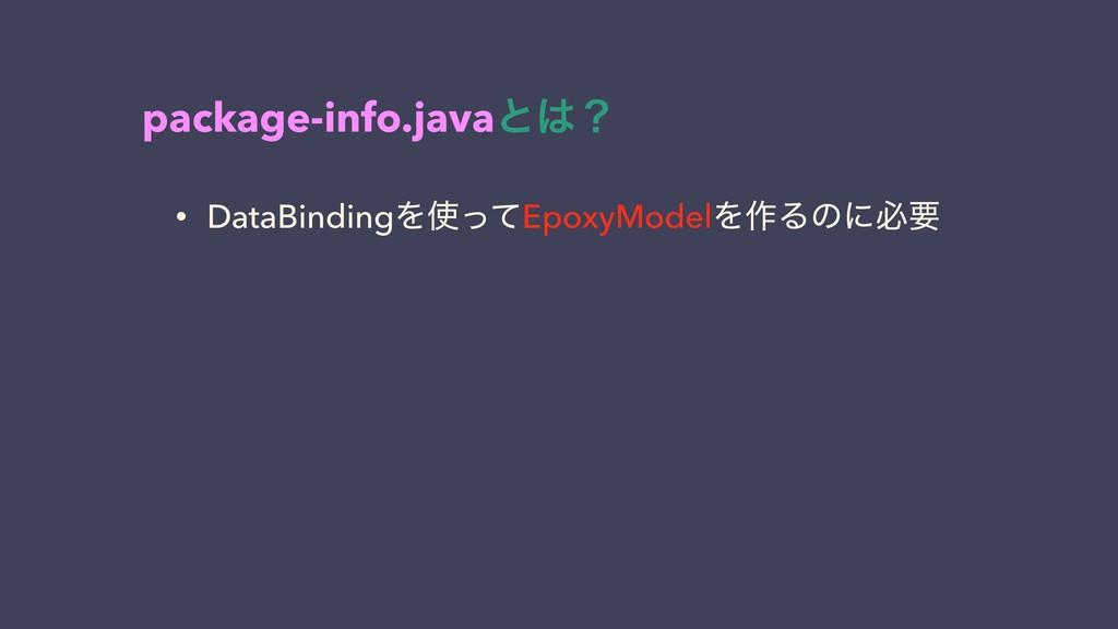 package-info.javaͱʁ • DataBindingΛͬͯEpoxyMode...