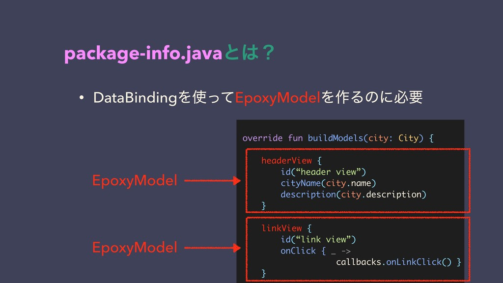 • DataBindingΛͬͯEpoxyModelΛ࡞Δͷʹඞཁ package-info...