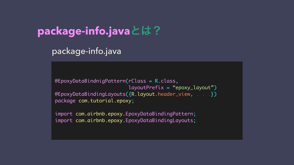 package-info.javaͱʁ @EpoxyDataBindnigPattern(r...