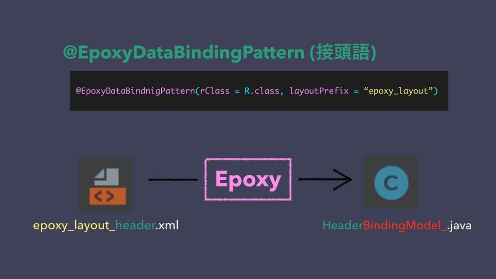 @EpoxyDataBindingPattern (಄ޠ) @EpoxyDataBindni...