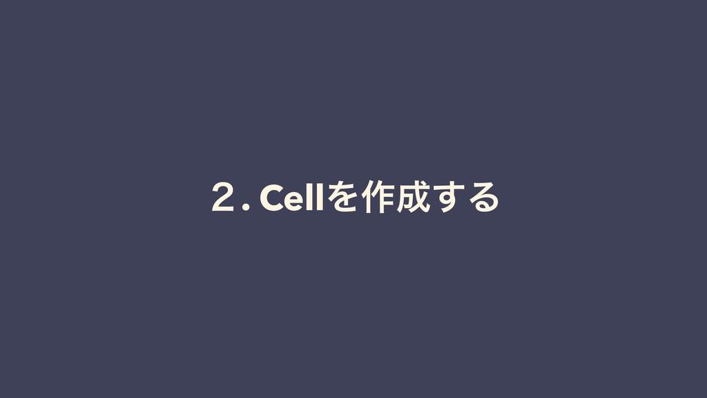 ̎. CellΛ࡞͢Δ