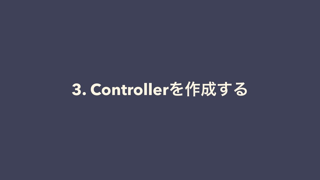 3. ControllerΛ࡞͢Δ