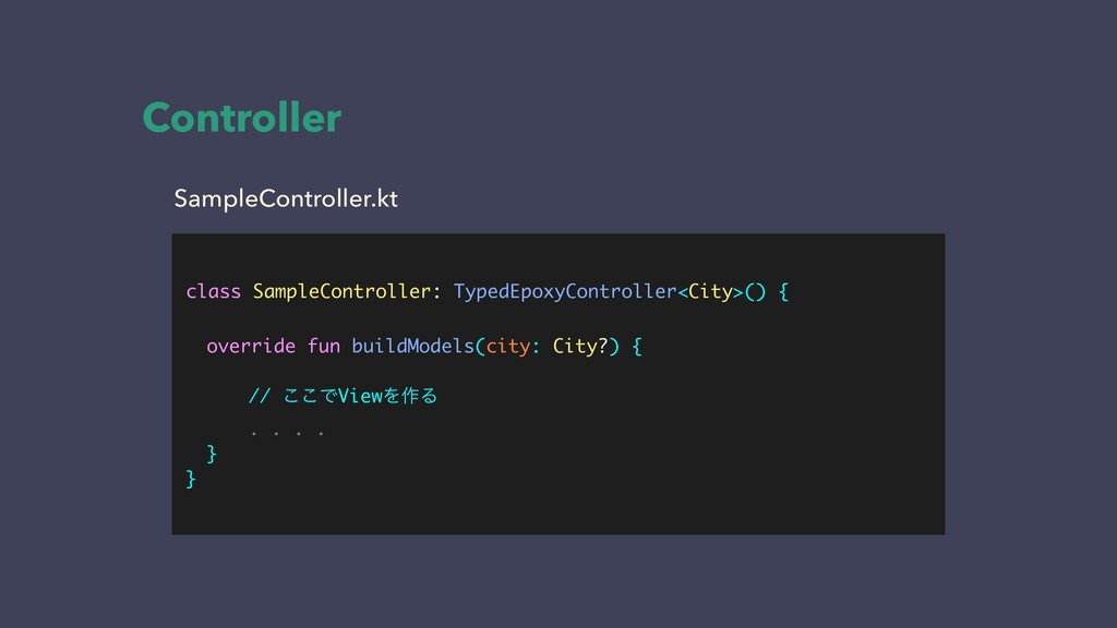 class SampleController: TypedEpoxyController<Ci...