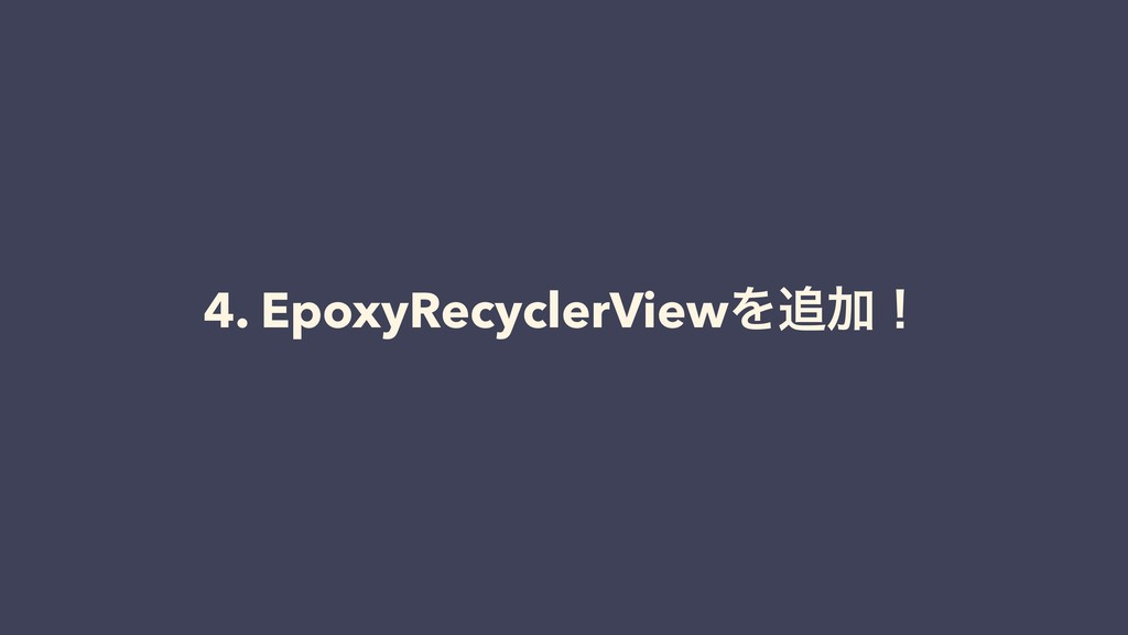 4. EpoxyRecyclerViewΛ௥Ճʂ