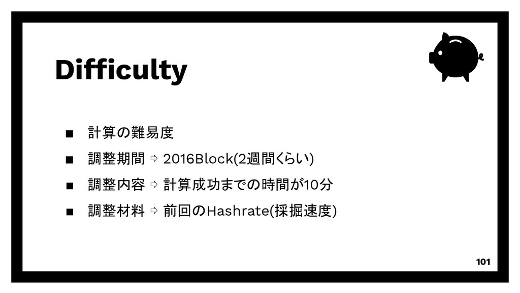 Difficulty 101 ▪ 計算の難易度 ▪ 調整期間 ⇨ 2016Block(2週間く...