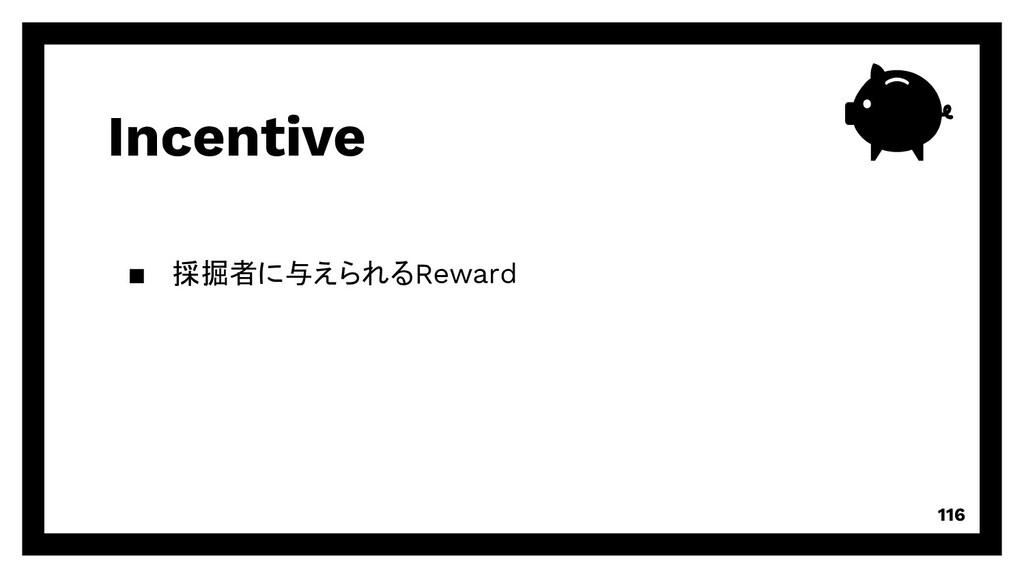 Incentive 116 ▪ 採掘者に与えられるReward