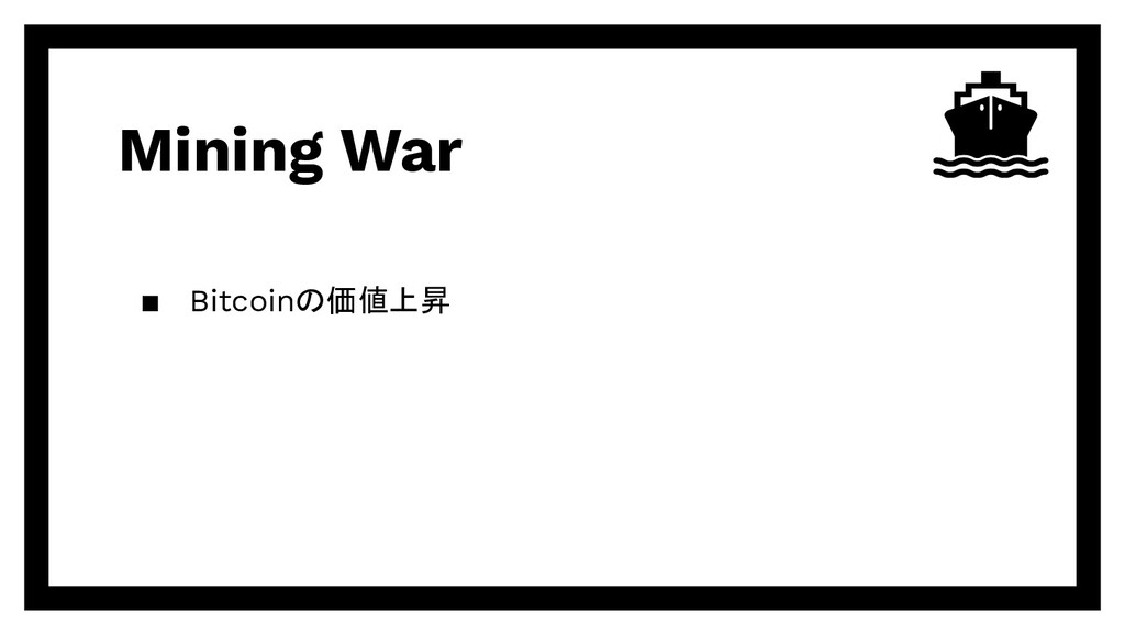 Mining War ▪ Bitcoinの価値上昇