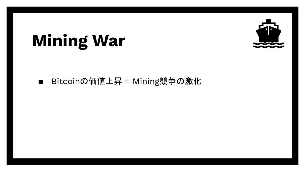Mining War ▪ Bitcoinの価値上昇 ⇨ Mining競争の激化