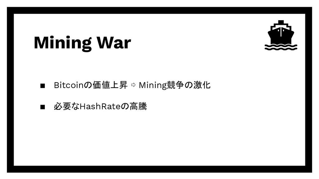 Mining War ▪ Bitcoinの価値上昇 ⇨ Mining競争の激化 ▪ 必要なHa...
