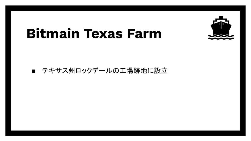 Bitmain Texas Farm ▪ テキサス州ロックデールの工場跡地に設立