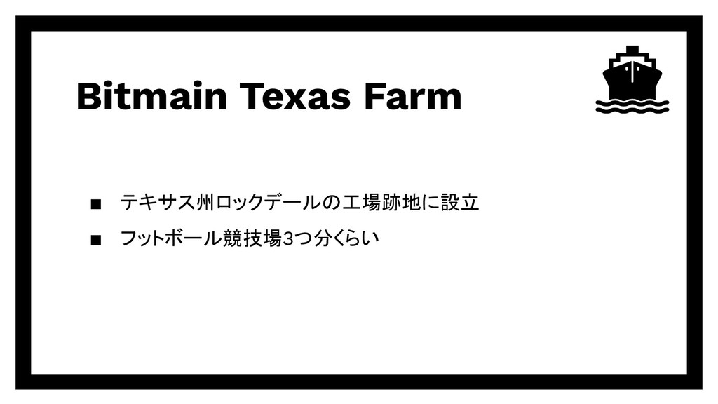 Bitmain Texas Farm ▪ テキサス州ロックデールの工場跡地に設立 ▪ フットボ...