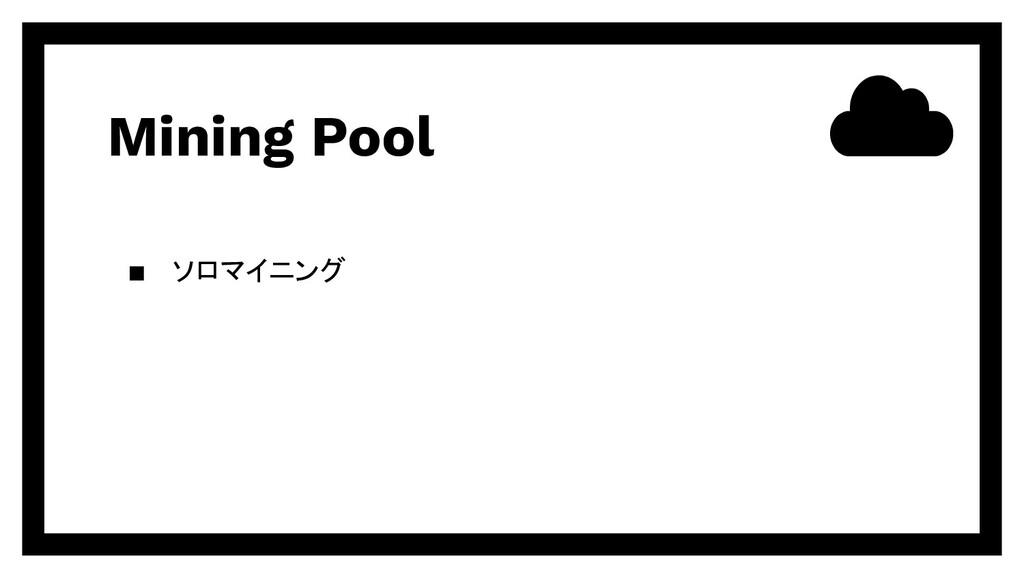 Mining Pool ▪ ソロマイニング