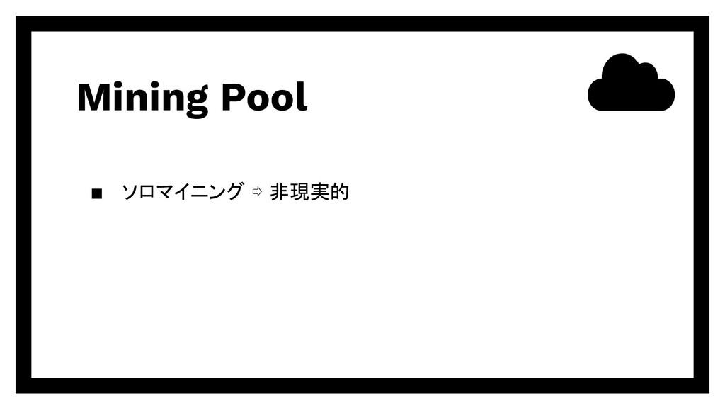 Mining Pool ▪ ソロマイニング ⇨ 非現実的