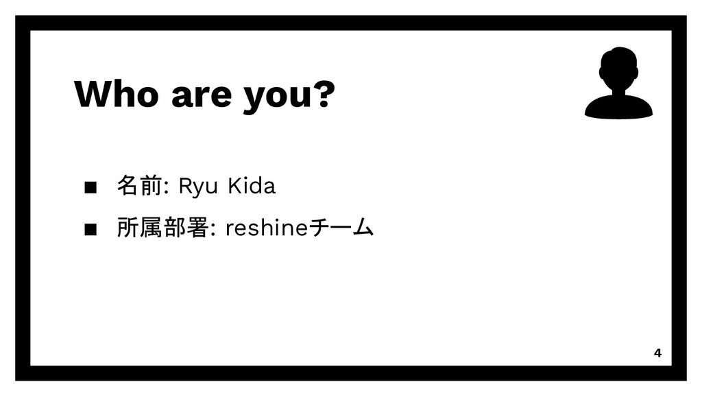 Who are you? ▪ 名前: Ryu Kida ▪ 所属部署: reshineチーム 4