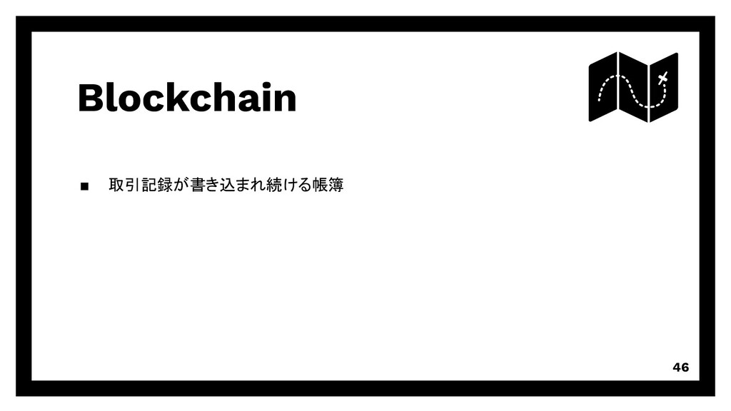 Blockchain 取引記録が書き込まれ続ける帳簿 46