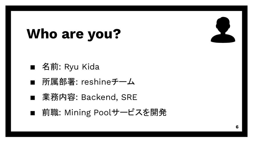 Who are you? ▪ 名前: Ryu Kida ▪ 所属部署: reshineチーム ...