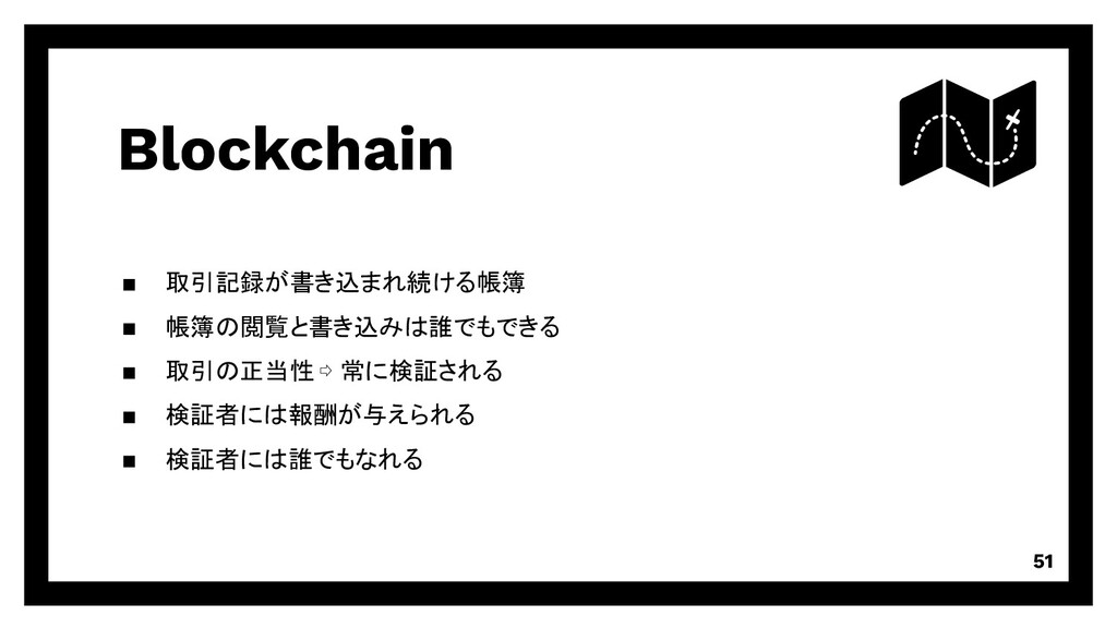 Blockchain 取引記録が書き込まれ続ける帳簿 帳簿の閲覧と書き込みは誰でもできる 取引...