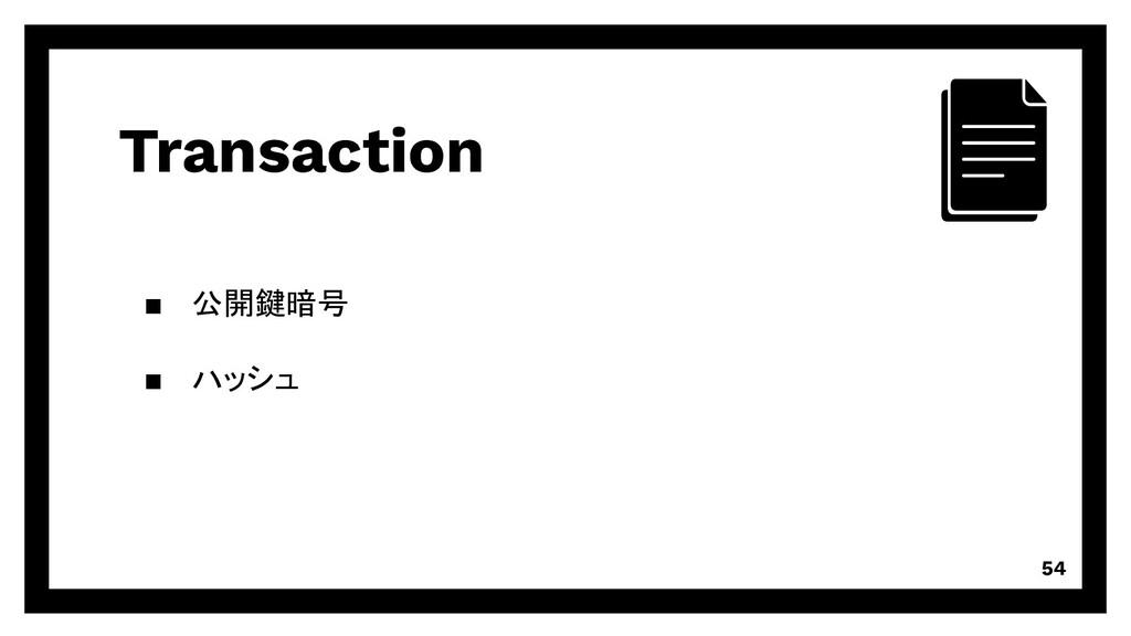 Transaction 公開鍵暗号 ハッシュ 54