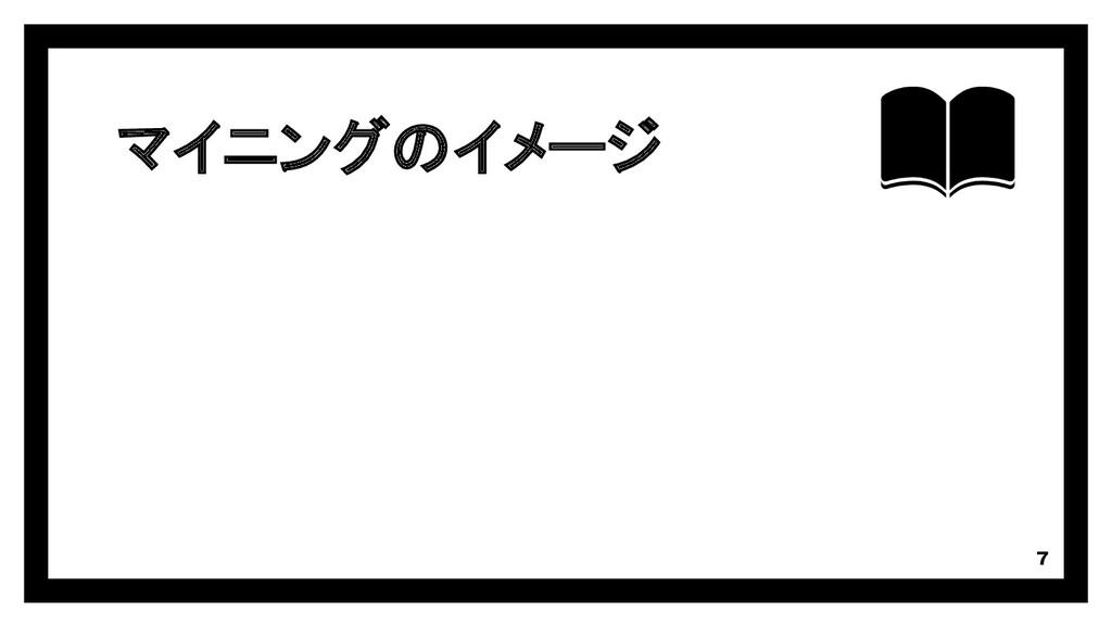 マイニングのイメージ 7