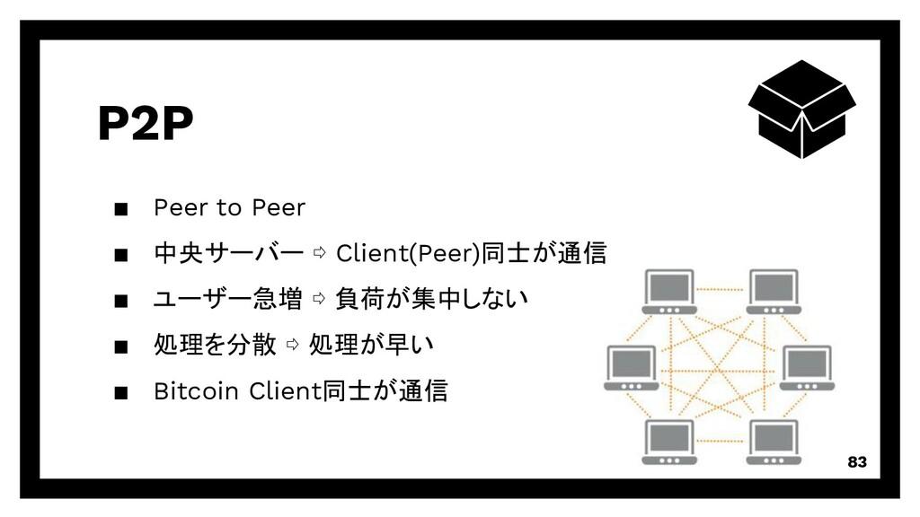 P2P ▪ Peer to Peer ▪ 中央サーバー ⇨ Client(Peer)同士が通信...