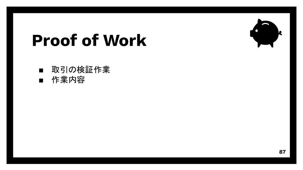 Proof of Work 87 取引の検証作業 作業内容