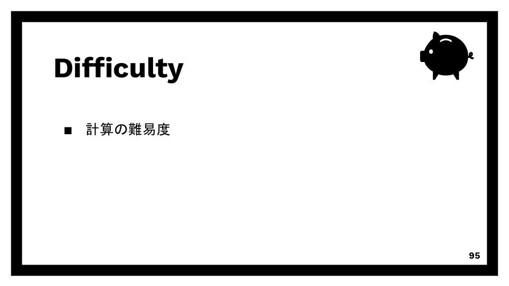 Difficulty 95 ▪ 計算の難易度