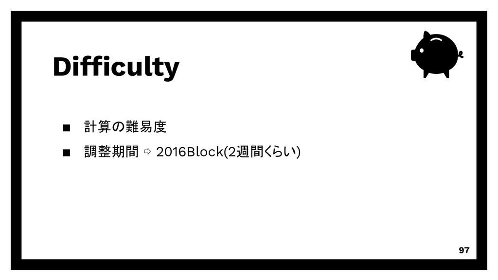 Difficulty 97 ▪ 計算の難易度 ▪ 調整期間 ⇨ 2016Block(2週間くら...
