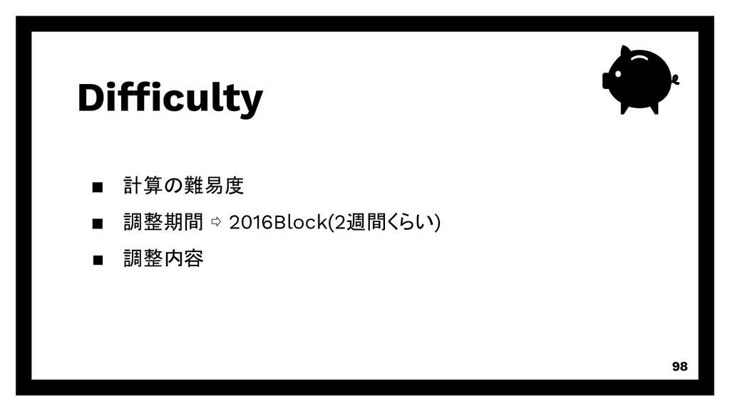 Difficulty 98 ▪ 計算の難易度 ▪ 調整期間 ⇨ 2016Block(2週間くら...
