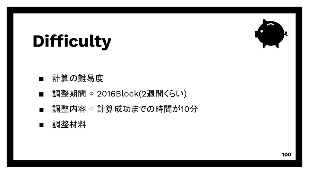 Difficulty 100 ▪ 計算の難易度 ▪ 調整期間 ⇨ 2016Block(2週間く...