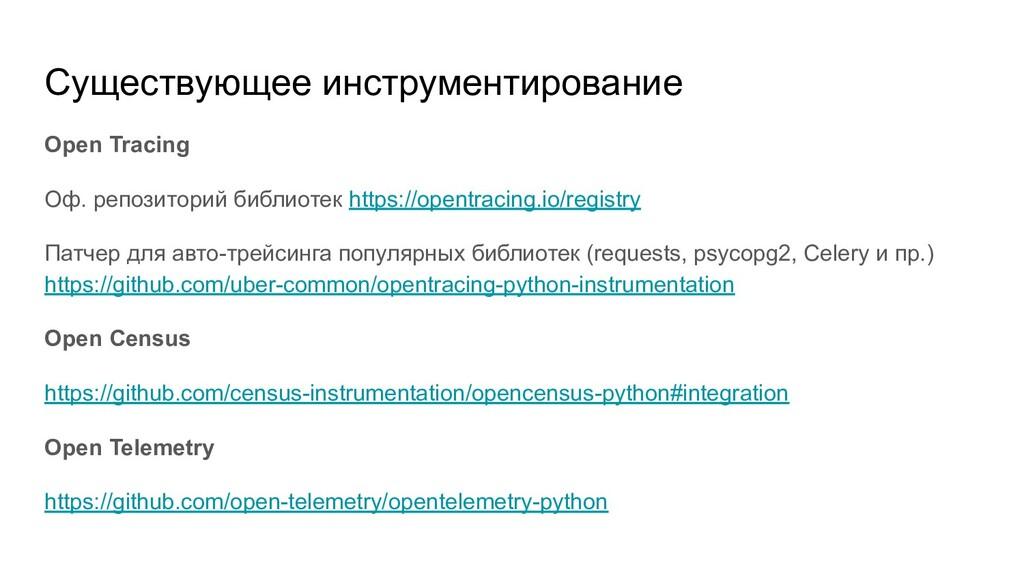 Существующее инструментирование Open Tracing Оф...